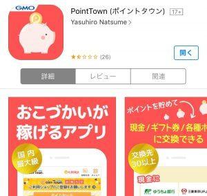 ポイントタウンアプリ版
