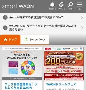 smartWAON会員登録