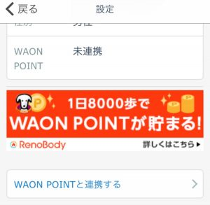 Renobody WAONポイント連携