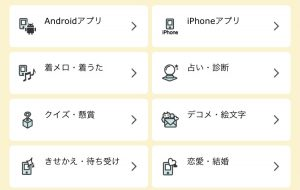 ハピタス アプリダウンロード