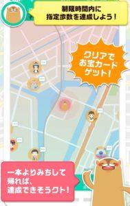 歩くだけ!ポイントが貯まる歩数計アプリ-人気おすすめランキング8選
