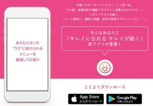 FiNCアプリダウンロード