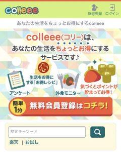 colleee(コリー)詳細レビュー