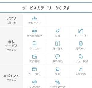サラリーマンがアプリダウンロードで換金額を稼ぐポイントタウンの超実践的手法