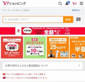 Yahoo!ショッピング公式サイトに移動します。