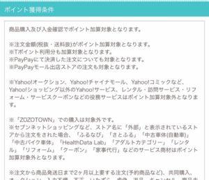 「Yahoo!ショッピング」はどのポイントサイトを経由するとお得か徹底比較