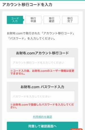 お財布.comがサービス終了!アカウント移行手順と注意点まとめ