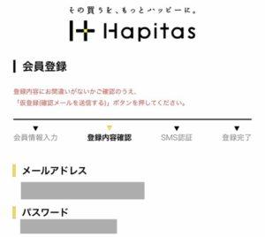 ハピタスの会員登録手順を徹底解説